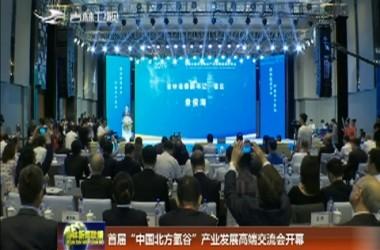 """首屆""""中國北方氫谷""""產業發展高端交流會開幕"""