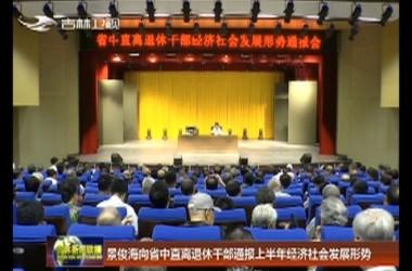 景俊海向省中直離退休干部通報上半年經濟社會發展形勢