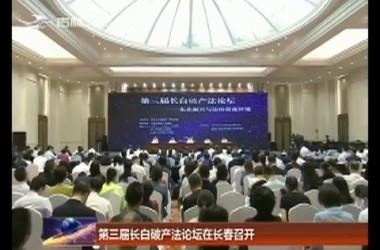 第三届长白破产法论坛在长春召开