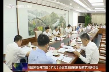 省政府召開黨組(擴大)會議暨主題教育專題學習研討會