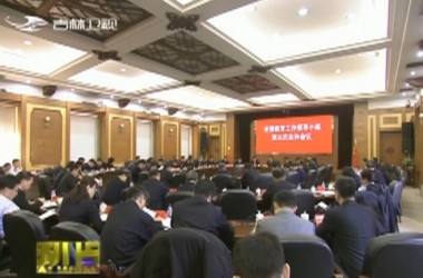 省委教育工作领导小组召开第三次全体会议