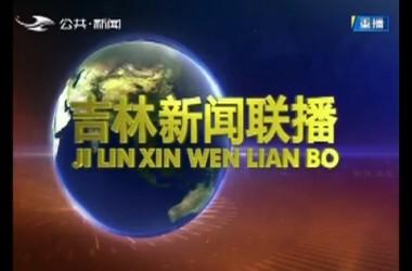 吉林新闻联播_2019-11-15