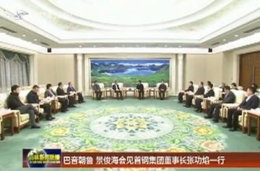巴音朝魯 景俊海會見首鋼集團董事長張功焰一行