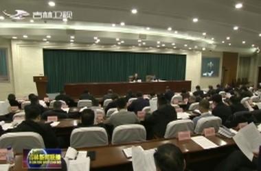 吉林省政府召開全省安全生產集中整治工作動員部署視頻會議