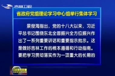 吉林省政府黨組理論學習中心組舉行集體學習