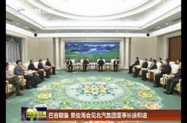 巴音朝鲁 景俊海会见北汽集团董事长徐和谊