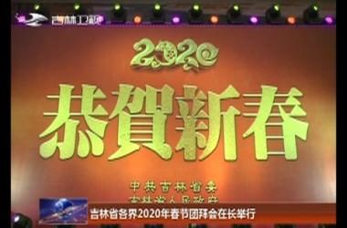 万博手机注册省各界2020年春节团拜会在长举行