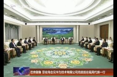 巴音朝鲁 景俊海会见华为技术有限公司高级副总裁周代琪一行