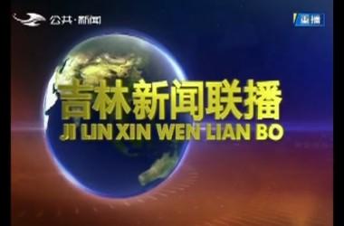 吉林新闻联播_2020-01-08