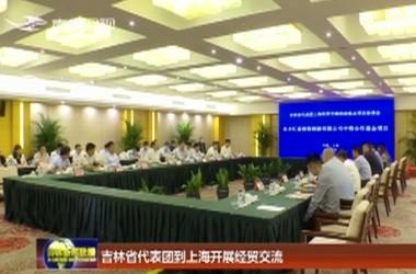 万博手机注册省代表团到上海开展经贸交流