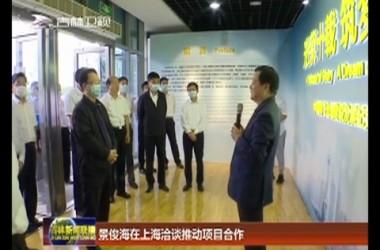 景俊海在上海洽談推動項目合作