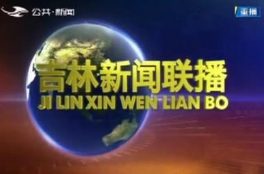 吉林新闻联播_2020-08-11