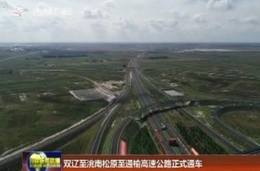 雙遼至洮南松原至通榆高速公路正式通車