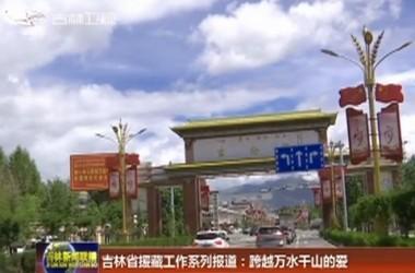 吉林省援藏工作系列报道:跨越万水千山的爱