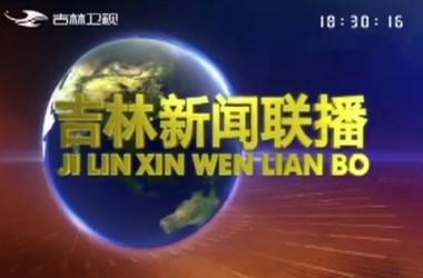 吉林新闻联播_2020-10-25