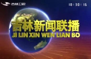 吉林新闻联播_2020-10-31