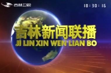 吉林新闻联播_2020-10-26