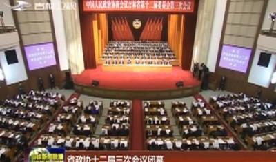 省政协十二届三次会议闭幕