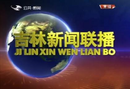 吉林新闻联播_2017-12-18