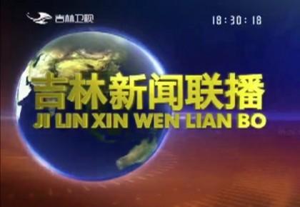 吉林新闻联播_2017-01-17