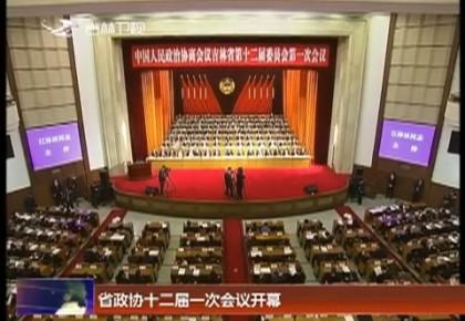 吉林新闻联播_2018-01-25