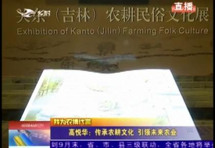 乡村四季12316|高悦华:传承农耕文化 引领未来农业