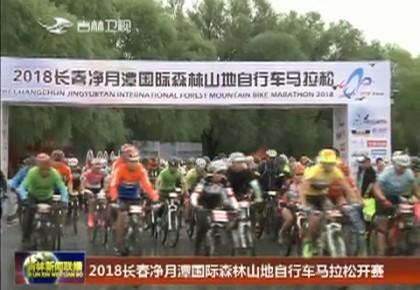 2018长春净月潭国际森林山地自行车马拉松开赛