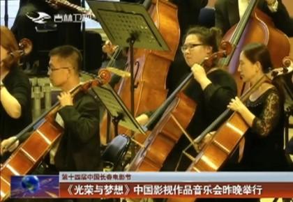 【第十四届中国长春电影节】《光荣与梦想》中国影视作品音乐会昨晚举行