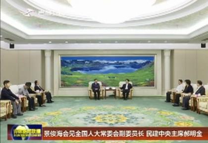 景俊海会见全国人大常委会副委员长、民建中央主席郝明金