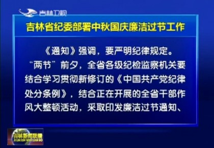 吉林省纪委部署中秋国庆廉洁过节工作