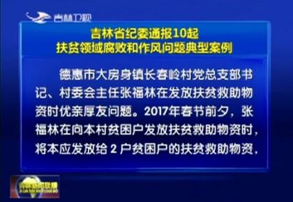吉林省纪委通报10起扶贫领域腐败和作风问题典型案例