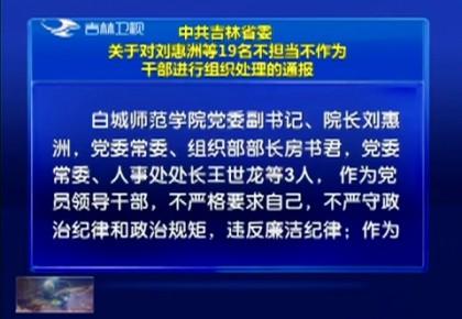 中共吉林省委关于对刘惠洲等19名不担当不作为干部进行组织处理的通报