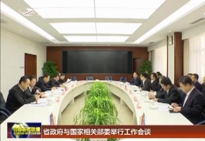 省政府与国家相关部委举行工作会谈