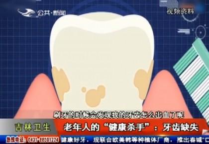 """吉林卫生 老年人的""""健康杀手"""":牙齿缺失 2018-11-01"""