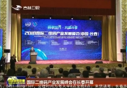 国际二维码产业发展峰会在长春开幕