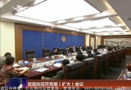 省政协召开党组(扩大)会议