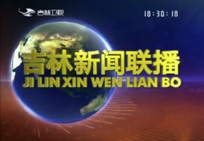 吉林新闻联播_2018-12-26
