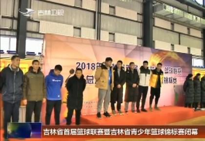 吉林省首届篮球联赛暨吉林省青少年篮球锦标赛闭幕