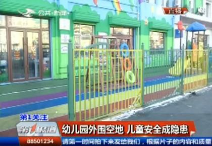 第1报道|幼儿园外围空地 儿童安全成隐患