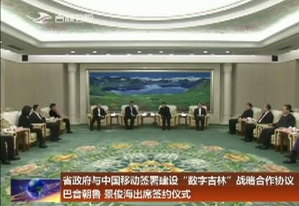 """省政府与中国移动签署建设""""数字吉林""""战略合作协议 巴音朝鲁景俊海出席签约仪式"""