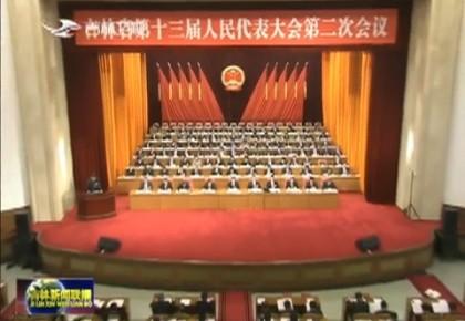 省十三届人大二次会议举行第三次全体会议