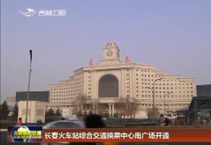 长春火车站综合交通换乘中心南广场开通