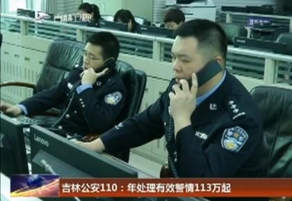 吉林公安110:年处理有效警情113万起