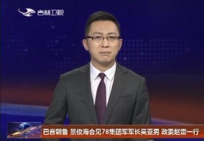 巴音朝鲁 景俊海会见78集团军军长吴亚男 政委赵雷一行