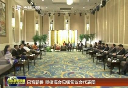 巴音朝鲁 景俊海会见缅甸议会代表团