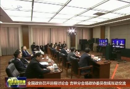 全国政协召开远程讨论会 吉林分会场政协委员在线互动交流