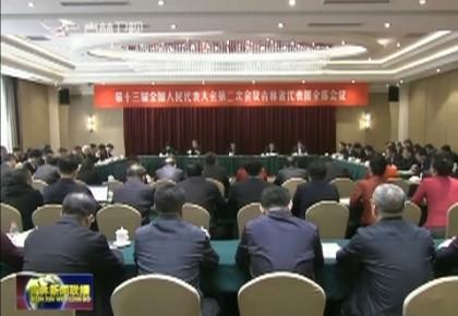 我省代表团召开全体会议