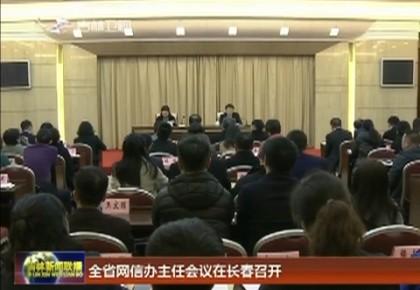 全省网信办主任会议在长春召开