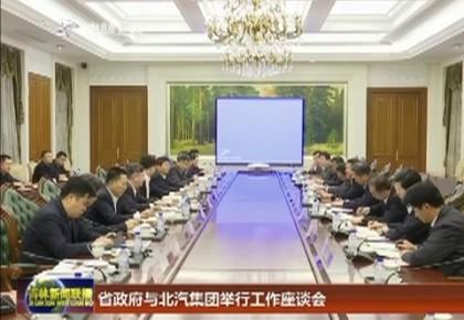 省政府与北汽集团举行工作座谈会
