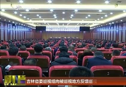 吉林省委巡视组向被巡视地方反馈巡视情况
